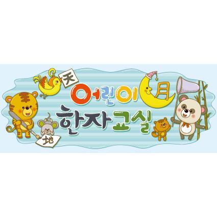 공부방현수막(한자)-020