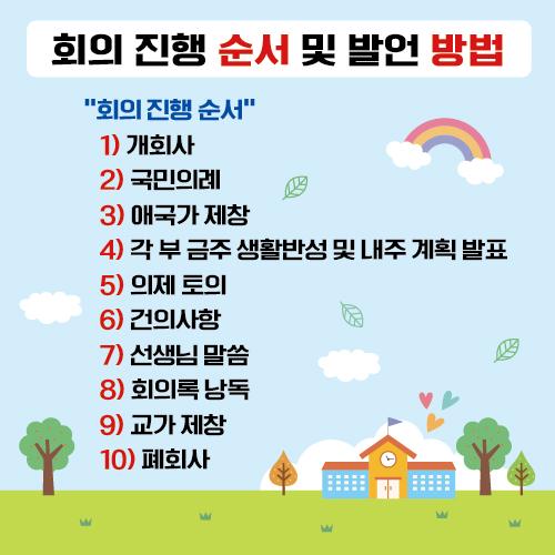 게시판꾸미기현수막(회의진행순서)-017